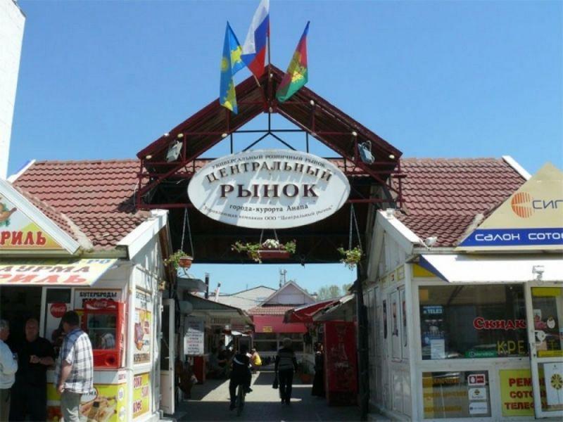 Центральный рынок в Анапе – старейший базар с интересной историей, адрес, как проехать, режим работы, описание, фотографии.