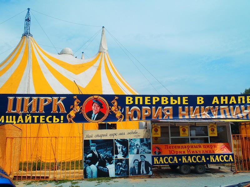 Золотой цирк Юрия Никулина в городе Анапа цена билета, расписание, отзывы туристов, подробное описание, адрес, как проехать.