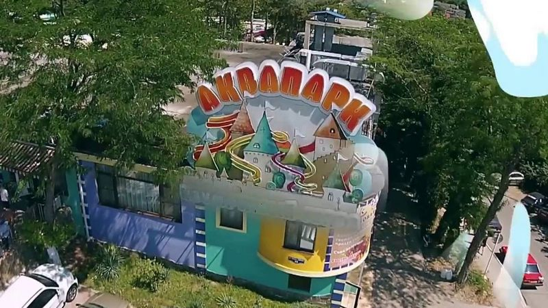 Аквапарк Архипо-Осиповки – «Гудзон» отзывы, фотографии, режим работы, цена билета, как проехать, адрес.
