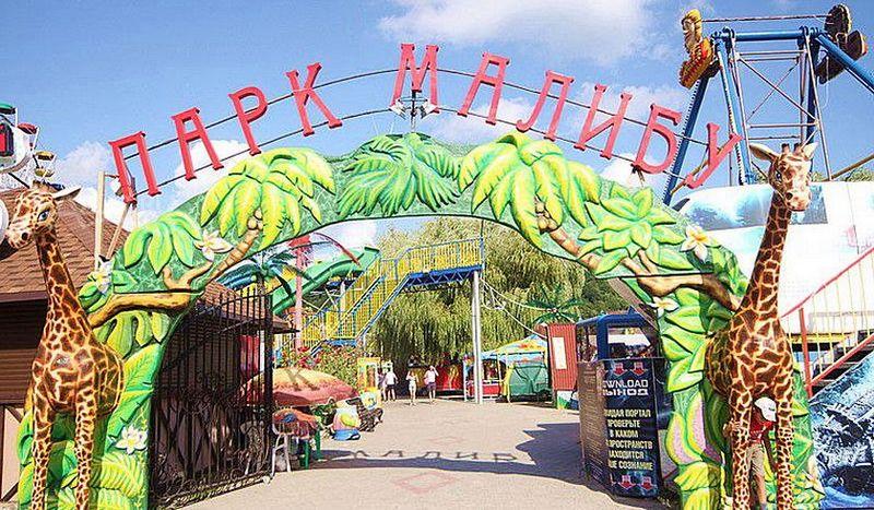 Парк развлечений «Малибу» в Архипо-Осиповке описание фото отзывы режим работы телефон адрес как проехать.