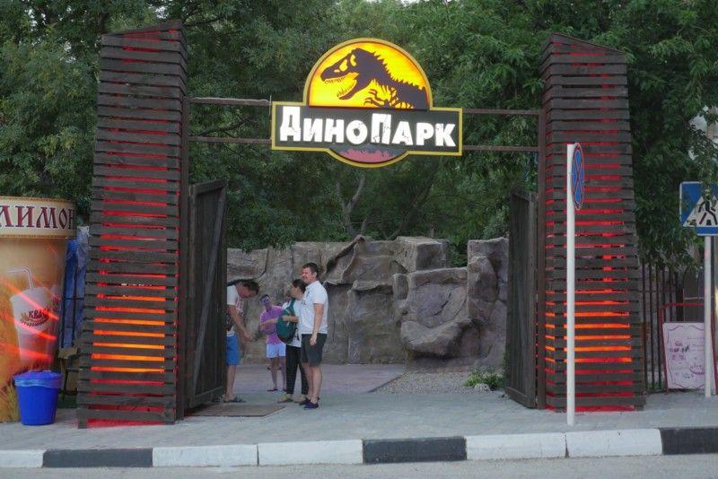 Динопарк в Кабардинке отзывы описание фото режим работы адрес как проехать телефон.
