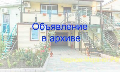 Гостевой дом «Ромашка» в Ольгинке, 2-ой микрорайон