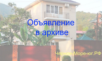 Мини-гостиница «У Валентиныча» в Лазаревском по ул. Лазарева, 178