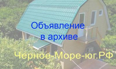 Дом под ключ «Зеленый дворик» Криница, с. Береговое, ул. Светлая, д. 3