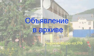 Гостиница «Семейная» Архипо-Осиповка, ул. Платановая, д. 26
