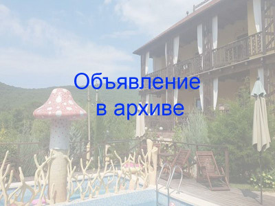 Гостевой дом «В Долине» Криница с. Береговое ул. Короткая д. 6