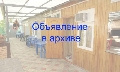 Гостевой дом «Мечта» г. Ейск ул. Центральная д. 56