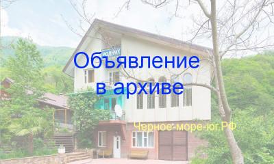 Гостевой дом «Родник» г. Сочи п. Красная Поляна ул. Заповедная 94/Б