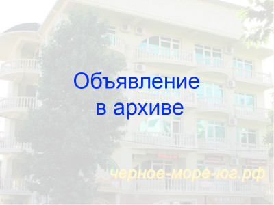 Гостиница «Василеос» в Адлере, ул. Ленина, 37а