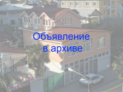 Частный сектор «Ангелина» по ул. Ульянова, 21 в Адлере