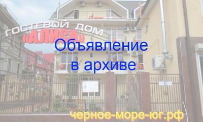 Гостевой дом «Алиса» ул. Станиславского, 30 в Адлере