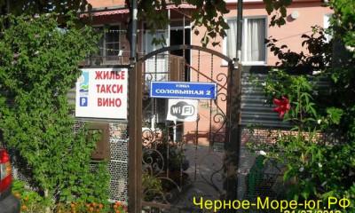Гостевой дом в Вишнёвке «У Анны» по ул. Соловьиная, 2