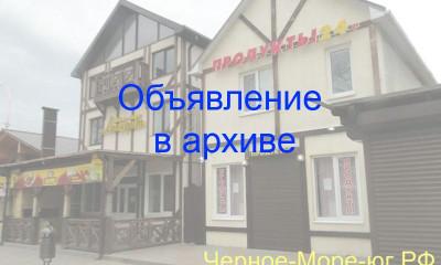 Гостевой дом «У Моря». Архипо-Осиповка, ул. Пограничная, 58б