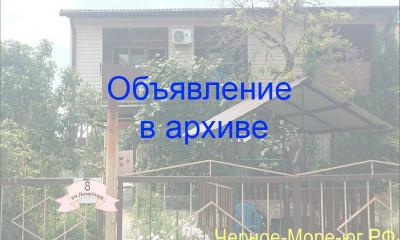 Гостевой дом «Отдых у моря» в Головинке, ул. Линейная, 8