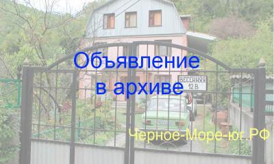 Частный сектор «Уют» в Туапсе по ул. Весенняя, 12в