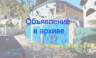 Частный сектор «У Ивана» в Небуге по ул. Тюменская, 4