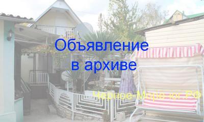 Гостевой дом под ключ «Афалина» в Небуге СМУ 55/1