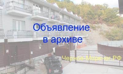 Частный отель «Фонтанный» в Небуге, пер. Фонтанный, 61