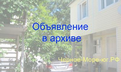 Гостевой дом «У моря» в Шепси, пер. Железнодорожный, 1