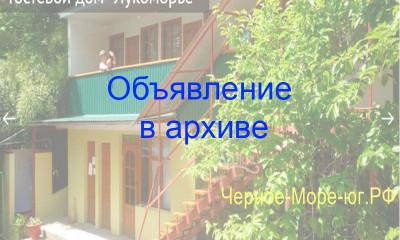 Гостевой дом «Лукоморье» в Туапсе по ул. Весенняя, 3