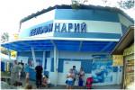 Дельфинарий поселка Кабардинка – заряд хорошего настроения, описание, как проехать, адрес, фотографии, цена билета.