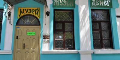 Музей денег в Феодосии описание телефон как проехать адрес