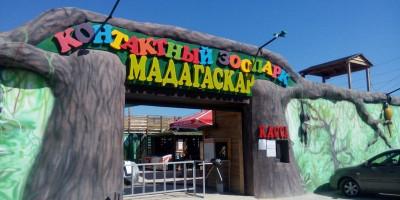 Контактный зоопарк «Мадагаскар» в Джубге описание отзывы фото телефон адрес как проехать режим работы.