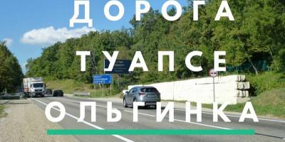 Как добраться в Ольгинку