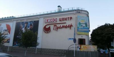 Главный кинотеатр города Ейск «Премьер» описание, адрес, телефон, как проехать, отзывы посетителей.