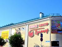 Главный кинотеатр города Ейск «Премьер»