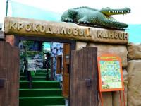 Крокодиловая ферма в Ейске – «Крокодиловый каньон»