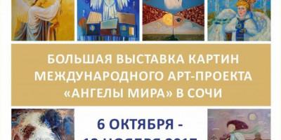 «Ангелы мира» в Сочи