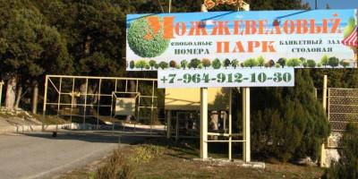Можжевеловая роща – настоящий лечебный парк в Кабардинке, описание, отзывы туристов, как проехать, фотографии, история.