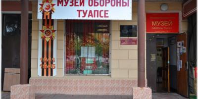 Музей обороны Туапсе цена как проехать адрес телефон режим работы