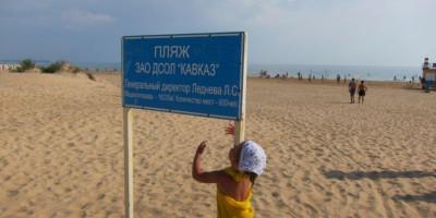 Кавказ – один из самых популярных пляжей поселка Витязево, подробное описание, отзывы туристов, фотографии, адрес, как проехать.