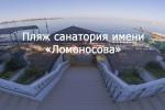 Описание пляжа санатория Ломоносова для туристов на лето 2021 года