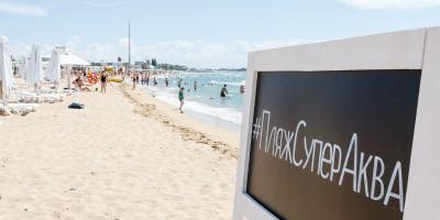 Пляж «Супер Аква» в городе Евпатория – описание, фотографии, инфраструктура, как проехать.