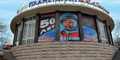 Новороссийский планетарий имени Юрия Гагарина описание фото отзывы телефон адрес режим работы.