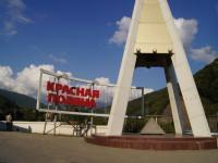 Крым или Кавказ