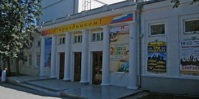 Городской театр Новороссийска – интересное место для туристов. Подробное описание, отзывы посетителей, телефон, адрес, как проехать.