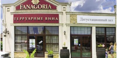 Винный завод «Фанагория» - экскурсия по заводу, описание, отзывы посетителей, как проехать, адрес, фотографии.